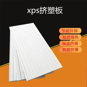 挤塑保温板生产厂家