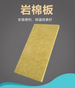 岩棉板发展趋势