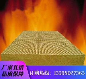 保温防火岩棉板